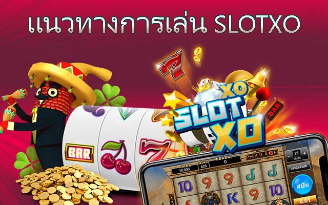 สล็อตออนไลน์สมัครสมาชิกเล่นเกมSLOTXOแจกเครดิตถอนได้2021 ฟรี